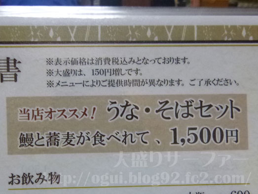 成田でうなぎ鰻福亭まんぷくていのうな重そばセット019