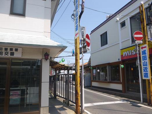 成田かつ膳タイムサービスランチ特上定食003