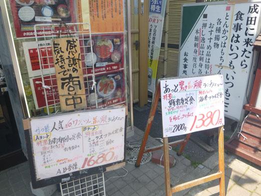 成田かつ膳タイムサービスランチ特上定食007