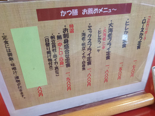 成田かつ膳タイムサービスランチ特上定食013