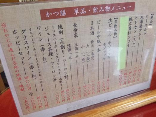 成田かつ膳タイムサービスランチ特上定食014