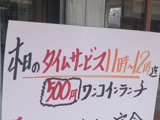 成田かつ膳タイムサービスランチ特上定食015