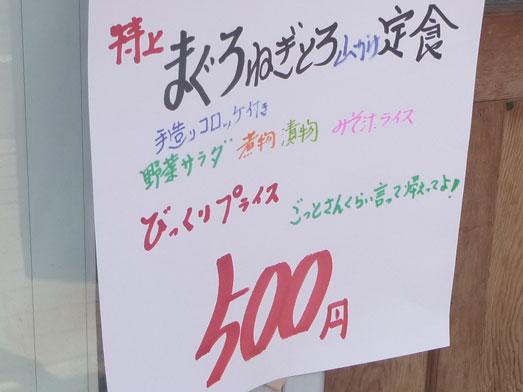 成田かつ膳タイムサービスランチ特上定食016