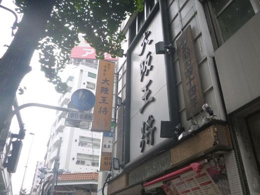 餃子食べ放題500円大阪王将駒沢店005
