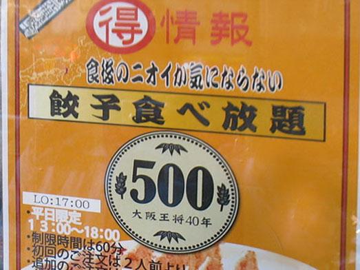 餃子食べ放題500円大阪王将駒沢店007