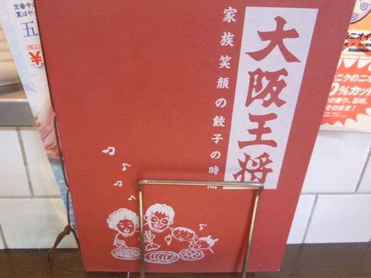 餃子食べ放題500円大阪王将駒沢店009