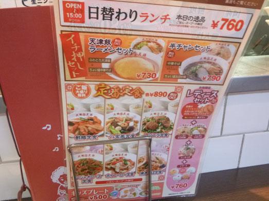 餃子食べ放題500円大阪王将駒沢店010