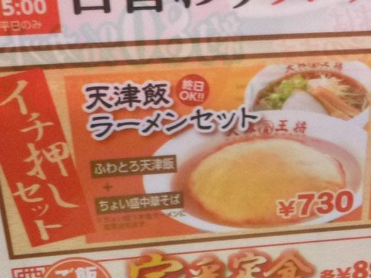 餃子食べ放題500円大阪王将駒沢店011