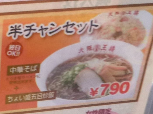 餃子食べ放題500円大阪王将駒沢店012
