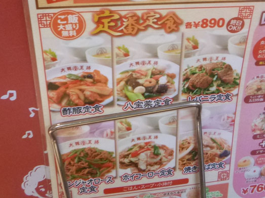 餃子食べ放題500円大阪王将駒沢店013