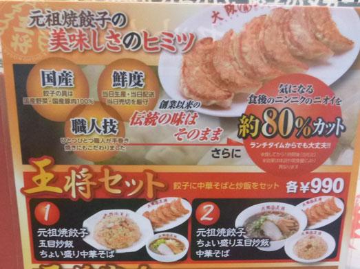餃子食べ放題500円大阪王将駒沢店014