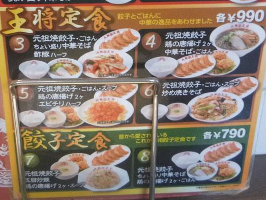 餃子食べ放題500円大阪王将駒沢店015