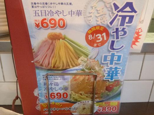 餃子食べ放題500円大阪王将駒沢店016