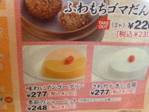 餃子食べ放題500円大阪王将駒沢店025