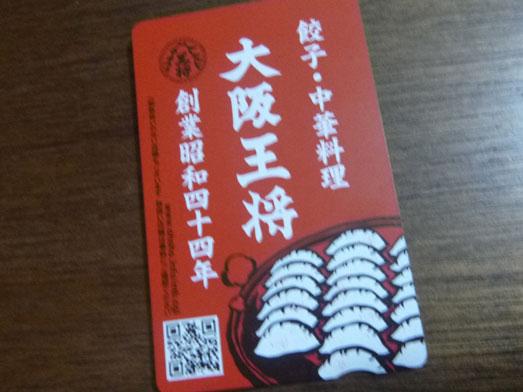 餃子食べ放題500円大阪王将駒沢店029