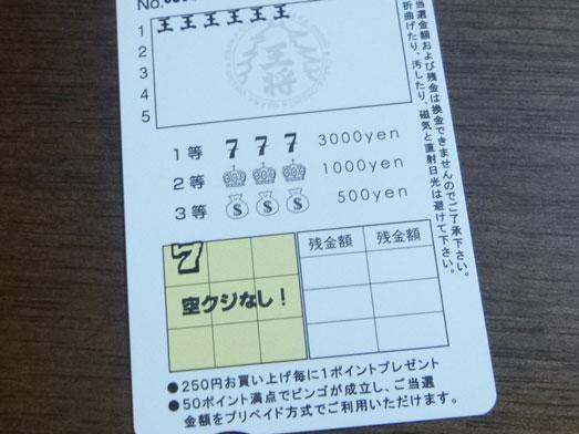 餃子食べ放題500円大阪王将駒沢店030
