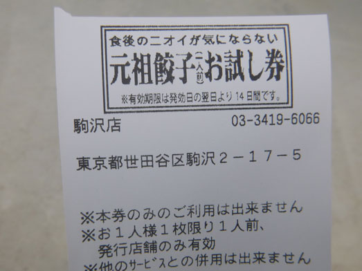 餃子食べ放題500円大阪王将駒沢店031