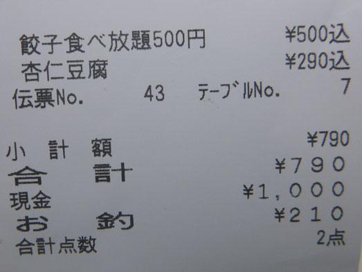 餃子食べ放題500円大阪王将駒沢店032