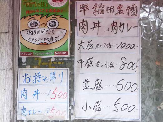 早稲田名物ワセメシお食事ライフの肉丼007