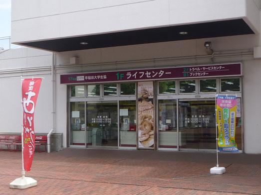 早稲田名物ワセメシお食事ライフの肉丼030