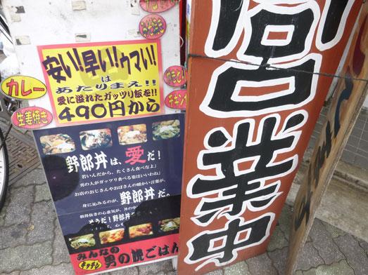 阿佐ヶ谷ランチでキッチン男の晩ごはんスタミナ野郎丼006
