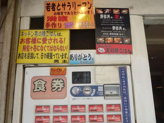 阿佐ヶ谷ランチでキッチン男の晩ごはんスタミナ野郎丼010