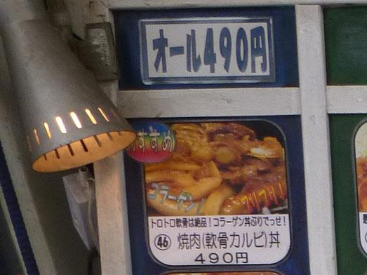 キッチン男の晩ごはん阿佐ヶ谷店のメニュー033