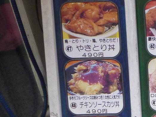 キッチン男の晩ごはん阿佐ヶ谷店のメニュー034