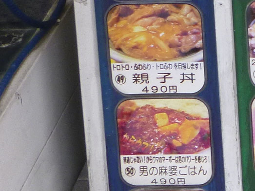 キッチン男の晩ごはん阿佐ヶ谷店のメニュー035
