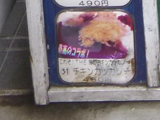 キッチン男の晩ごはん阿佐ヶ谷店のメニュー036