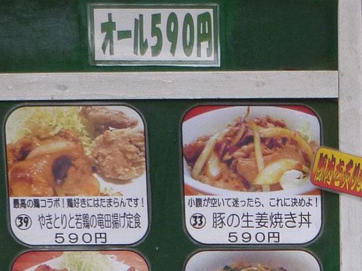 キッチン男の晩ごはん阿佐ヶ谷店のメニュー037