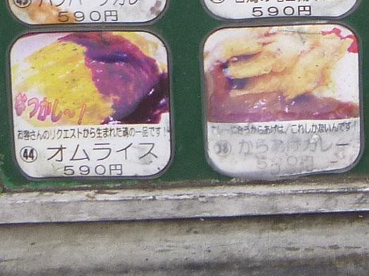 キッチン男の晩ごはん阿佐ヶ谷店のメニュー040