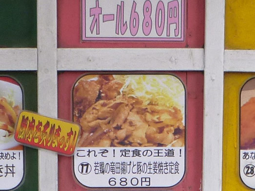 キッチン男の晩ごはん阿佐ヶ谷店のメニュー041