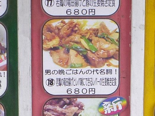 キッチン男の晩ごはん阿佐ヶ谷店のメニュー042