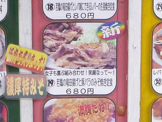 キッチン男の晩ごはん阿佐ヶ谷店のメニュー043