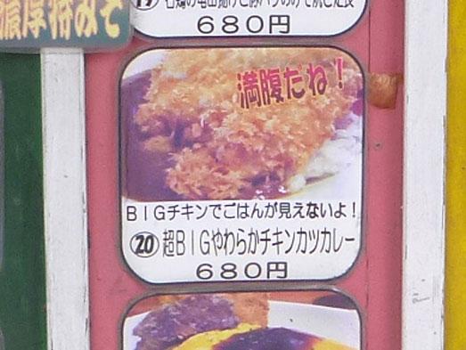 キッチン男の晩ごはん阿佐ヶ谷店のメニュー044