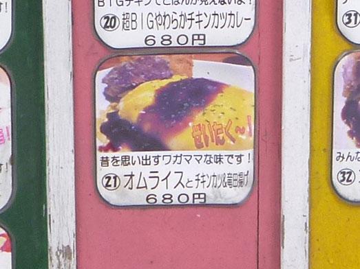キッチン男の晩ごはん阿佐ヶ谷店のメニュー045