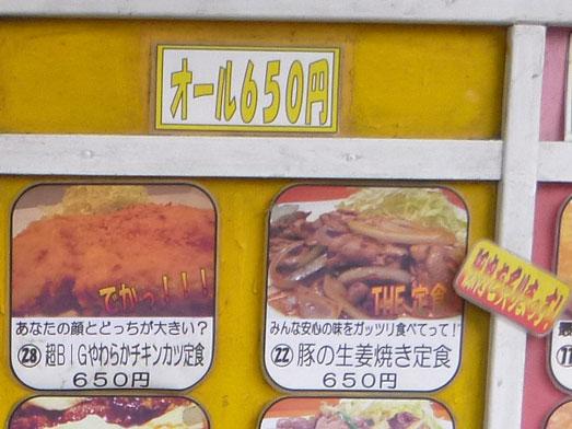 キッチン男の晩ごはん阿佐ヶ谷店のメニュー046