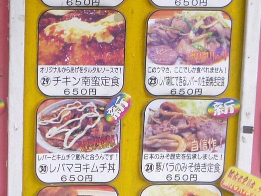 キッチン男の晩ごはん阿佐ヶ谷店のメニュー047