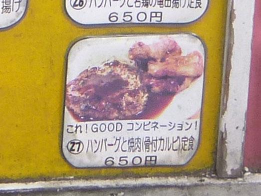 キッチン男の晩ごはん阿佐ヶ谷店のメニュー049