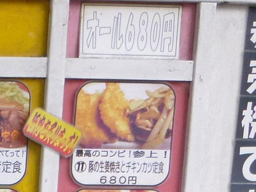 キッチン男の晩ごはん阿佐ヶ谷店のメニュー050