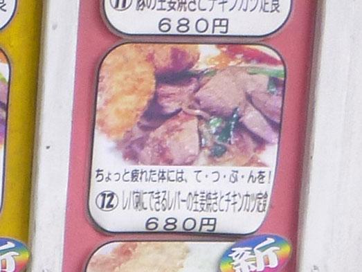 キッチン男の晩ごはん阿佐ヶ谷店のメニュー051