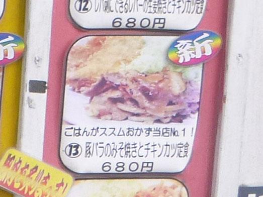 キッチン男の晩ごはん阿佐ヶ谷店のメニュー052