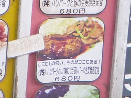 キッチン男の晩ごはん阿佐ヶ谷店のメニュー054