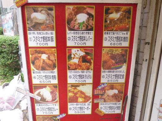 キッチン男の晩ごはん阿佐ヶ谷店のメニュー057