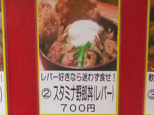 キッチン男の晩ごはん阿佐ヶ谷店のメニュー059