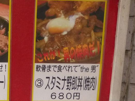 キッチン男の晩ごはん阿佐ヶ谷店のメニュー060