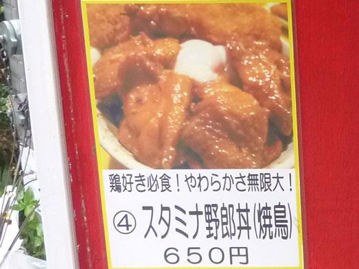 キッチン男の晩ごはん阿佐ヶ谷店のメニュー061
