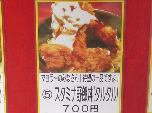 キッチン男の晩ごはん阿佐ヶ谷店のメニュー062