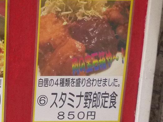 キッチン男の晩ごはん阿佐ヶ谷店のメニュー063